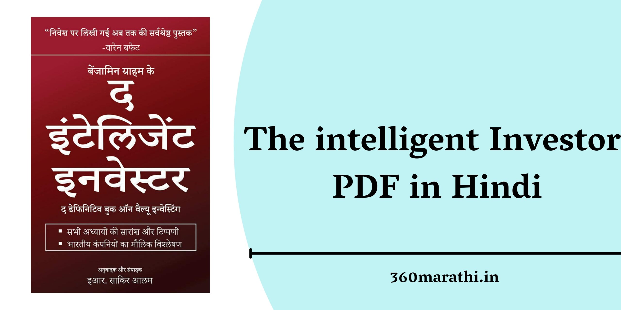 【FREE PDF 】The intelligent Investor PDF in Hindi
