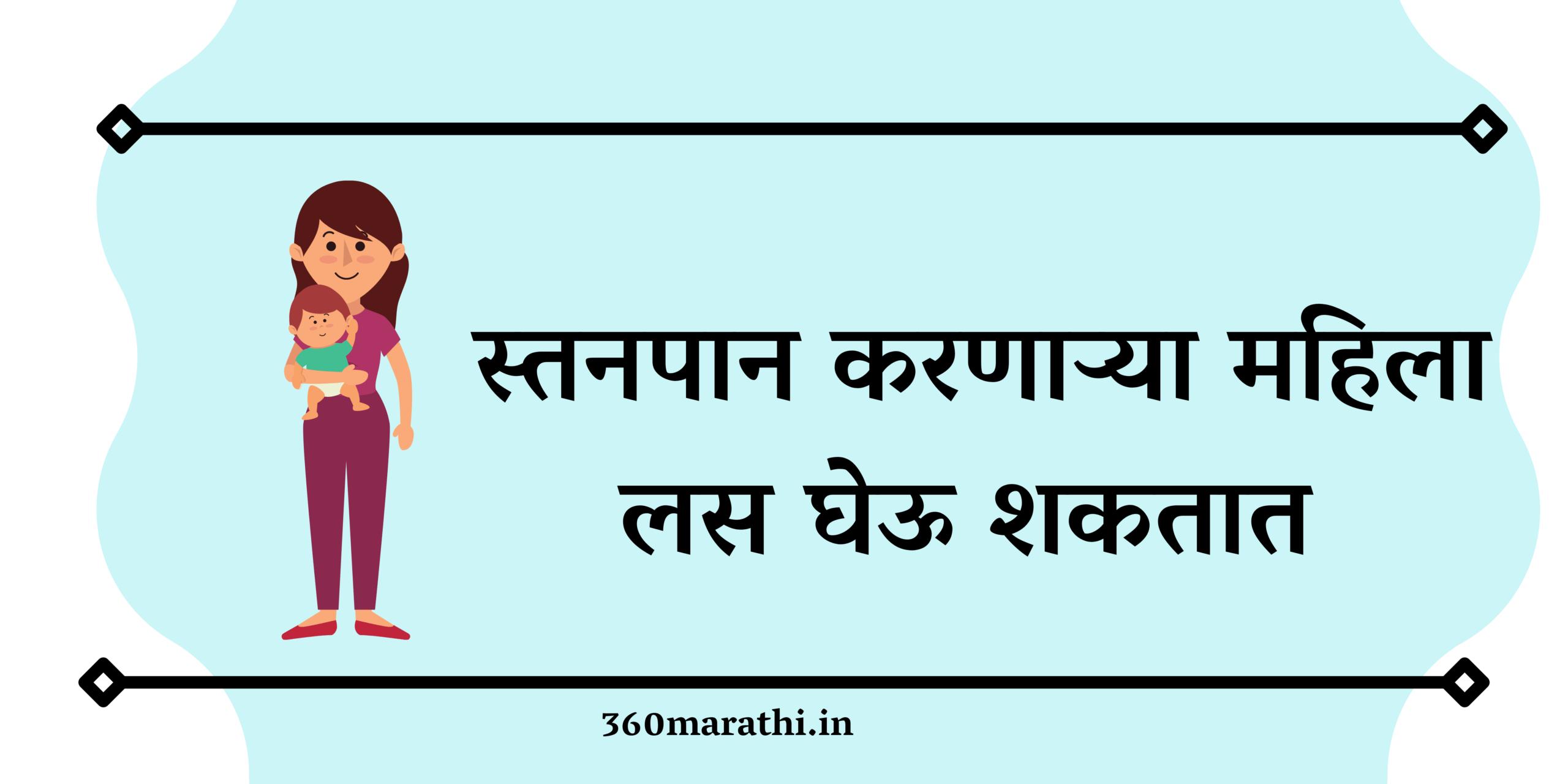 स्तनपान करणाऱ्या महिला लस घेऊ शकतात?    कोरोनामुक्तीनंतर 3 महिन्यांनी लस   Vaccination after pregnancy