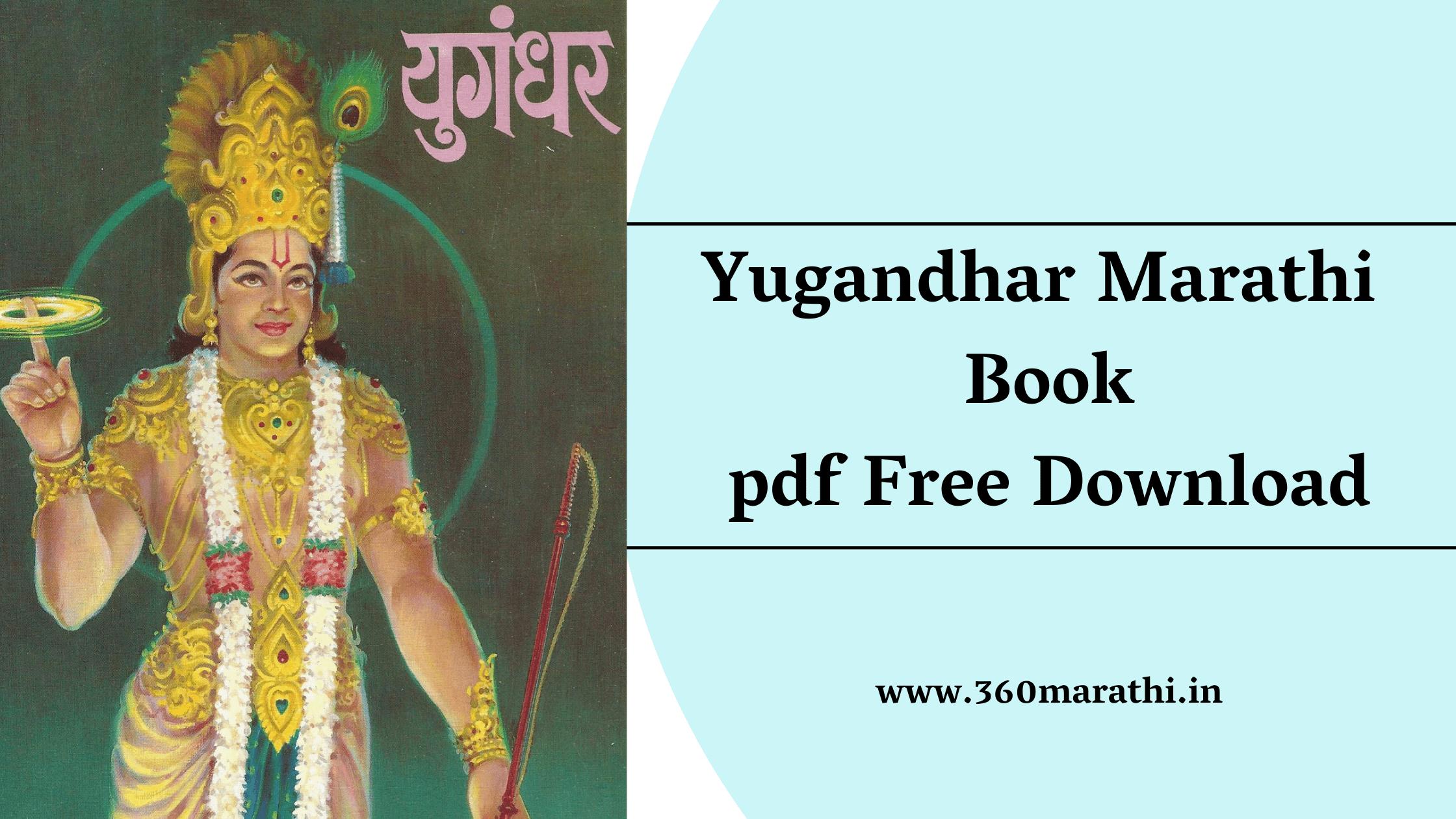 【Free】Yugandhar Marathi Book pdf Free Download | युगंधर कादंबरी Shivaji Sawant pdf Download