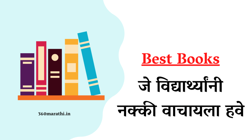 Best Marathi Books to Read For Students