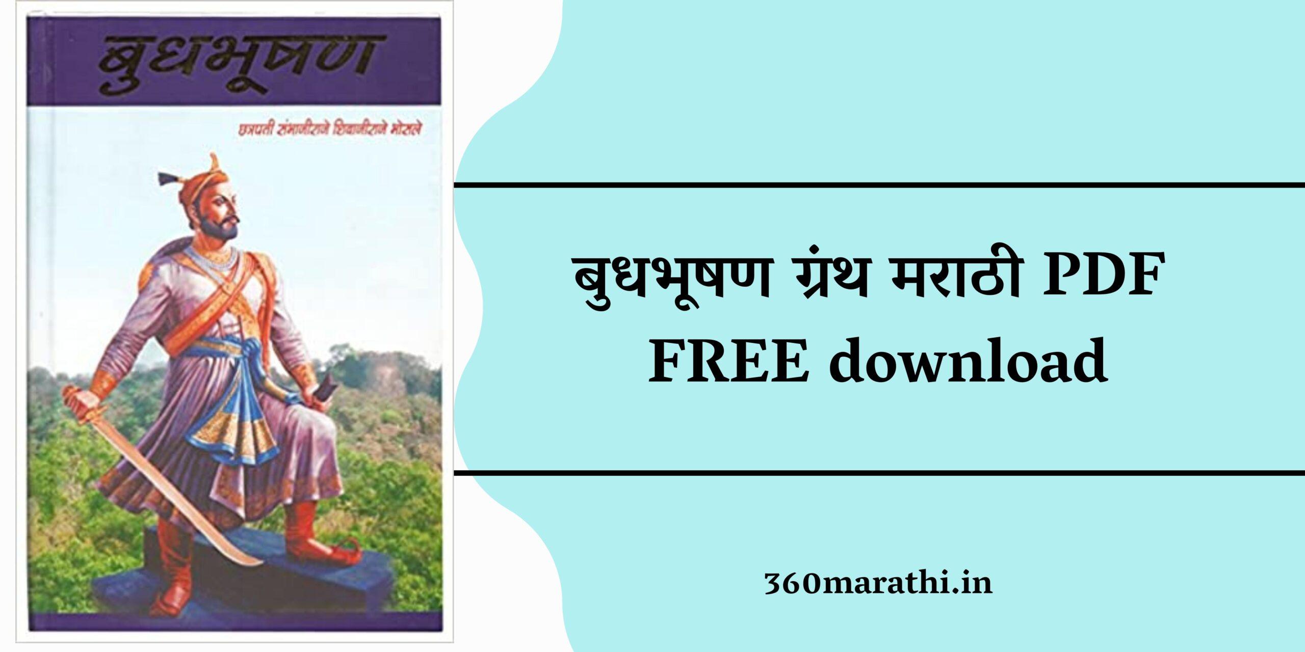 Budhbhushan PDF Marathi | बुधभूषण ग्रंथ मराठी PDF FREE download