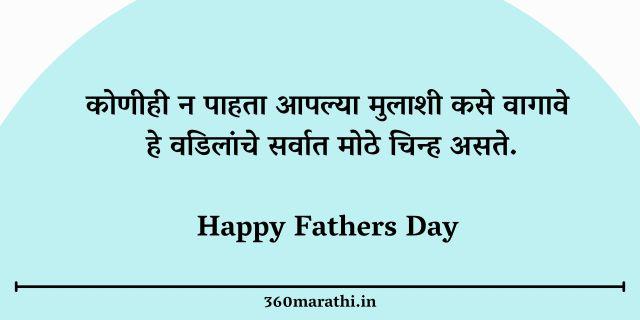 Fathers Day Quotes In Marathi फादर्स डे मराठी शुभेच्छा 2 -