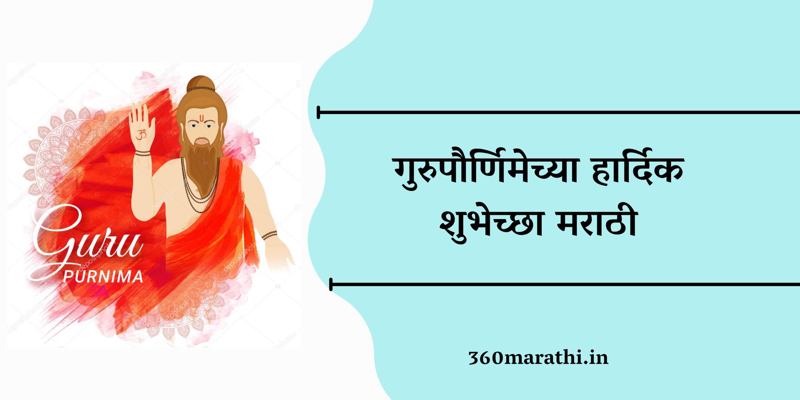 200+ गुरुपौर्णिमेच्या हार्दिक शुभेच्छा | Guru Purnima Quotes in Marathi | Guru Purnima Wishes Images, Messages, Greetings, Whatsapp Status Marathi