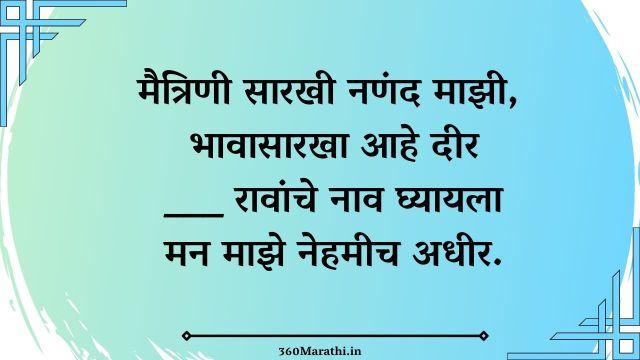 Marathi Ukhane For Female images 11 -