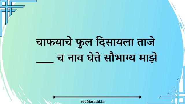 Marathi Ukhane For Female images 15 -