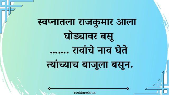 Marathi Ukhane For Female images 16 -