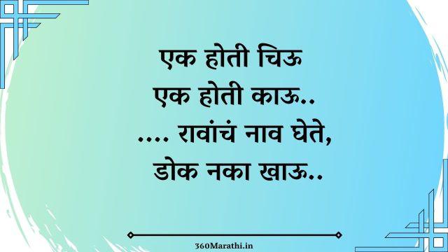 Marathi Ukhane For Female images 17 -
