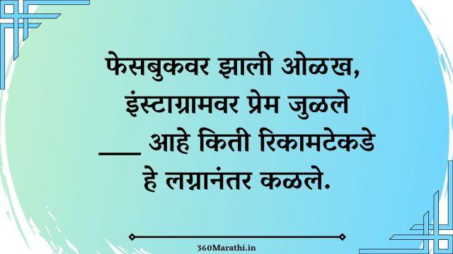 Marathi Ukhane For Female images 26 -