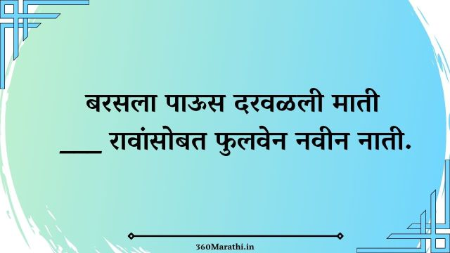 Marathi Ukhane For Female images 28 -