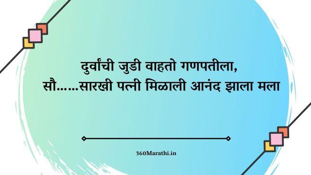 Marathi ukhane for male images 1 -