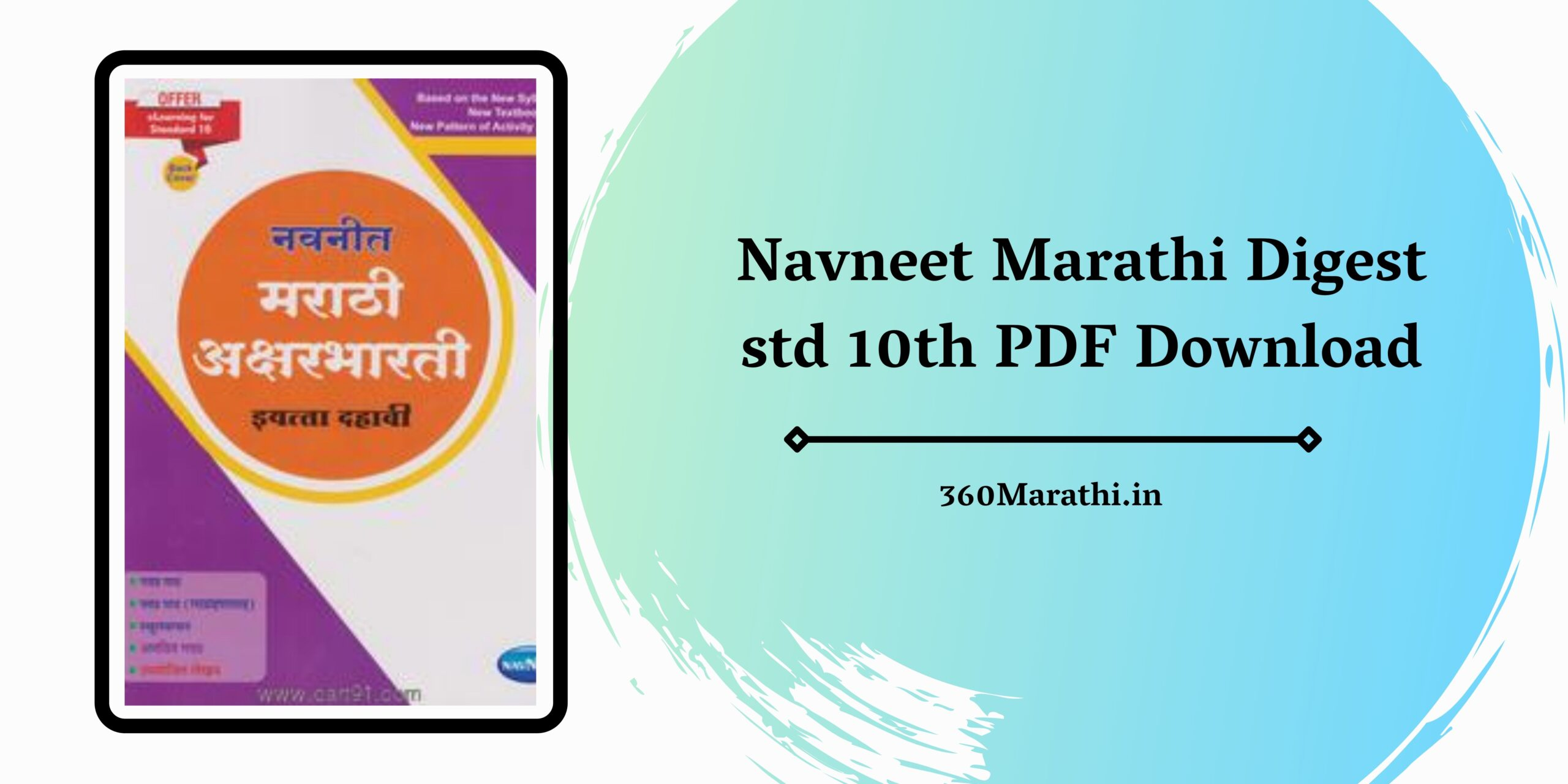 【FREE】Navneet Marathi Digest std 10th PDF Download