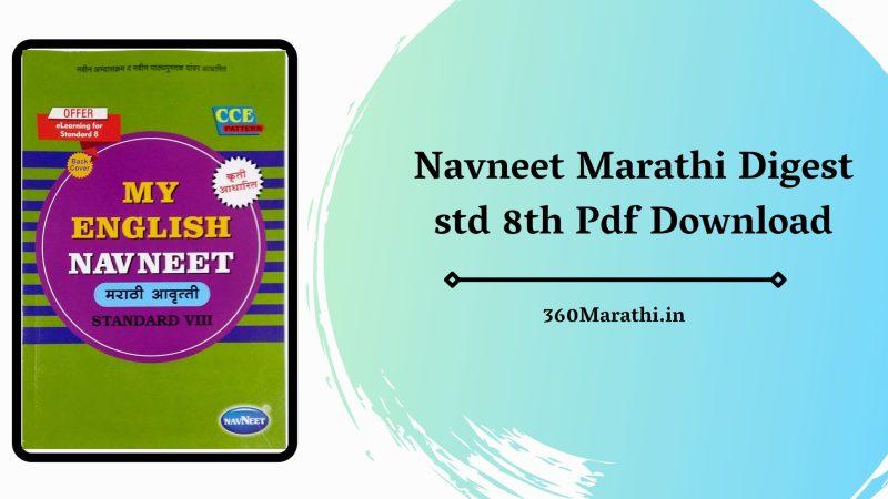 【FREE】Navneet Marathi Digest std 8th Pdf Download