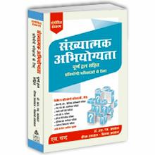 RS Aggrawal Quanititative Aptitude Book Hindi