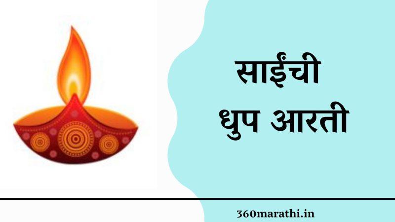 (Lyrics/Pdf/MP3) साईंची धुप आरती | Sai Baba Dhoop Aarti lyrics | Shirdi Sai Baba Evening Aarti Lyrics