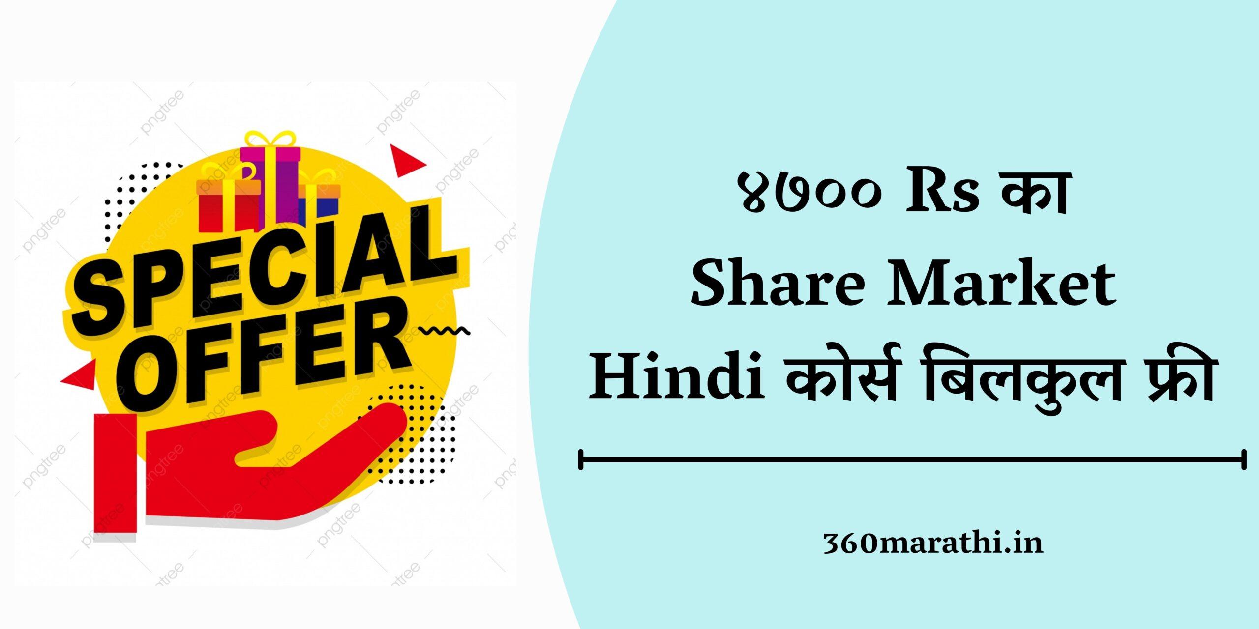 Share Market Courses Online Free in Hindi 【४७०० Rs का शेयर मार्केट कोर्स Free】