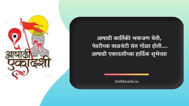 Ashadhi Ekadashi Wishes in marathi | Ashadhi Ekadashi Status in marathi | आषाढी एकादशीच्या हार्दिक शुभेच्छा.