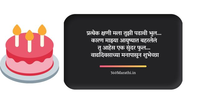 Birthday Wishes in Marathi For Daughter 10 -