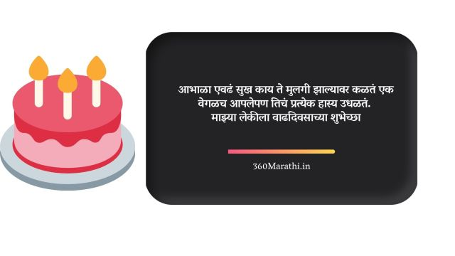 Birthday Wishes in Marathi For Daughter 14 -