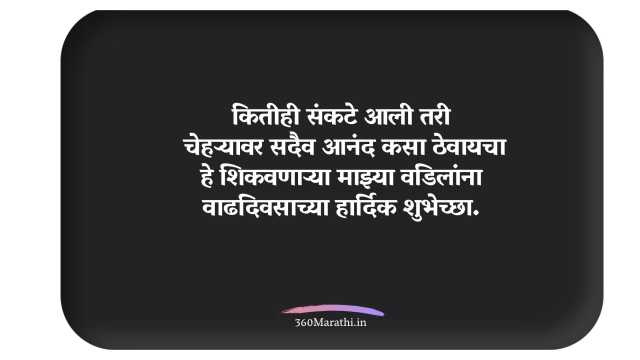 Birthday wishes in marathi for father