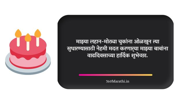 Birthday Wishes in Marathi For Father 3 1 -