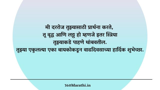 Birthday Wishes in Marathi For Husband Images 14 -