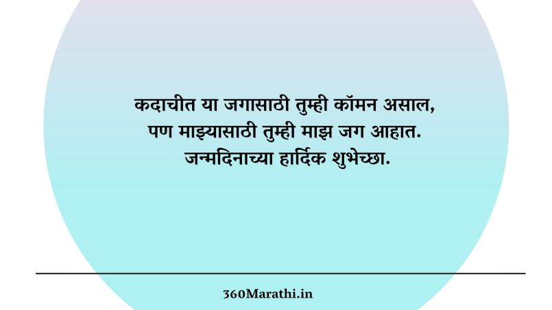 Birthday Wishes in Marathi For Husband Images 5