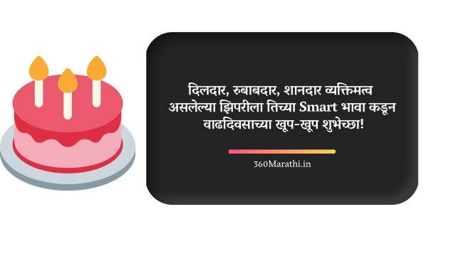 Birthday Wishes in Marathi For Sister 17 -