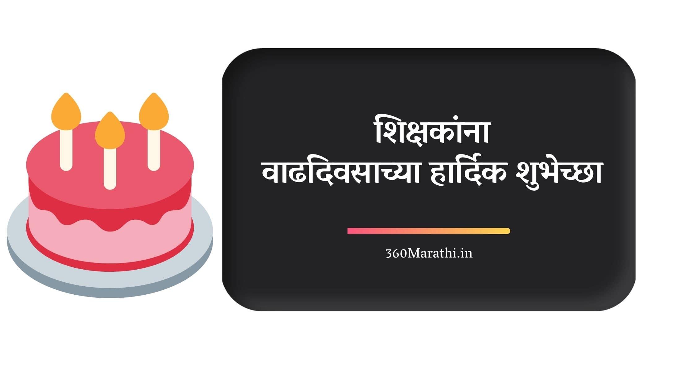 Birthday Wishes in Marathi for Teacher   शिक्षकांना वाढदिवसाच्या हार्दिक शुभेच्छा