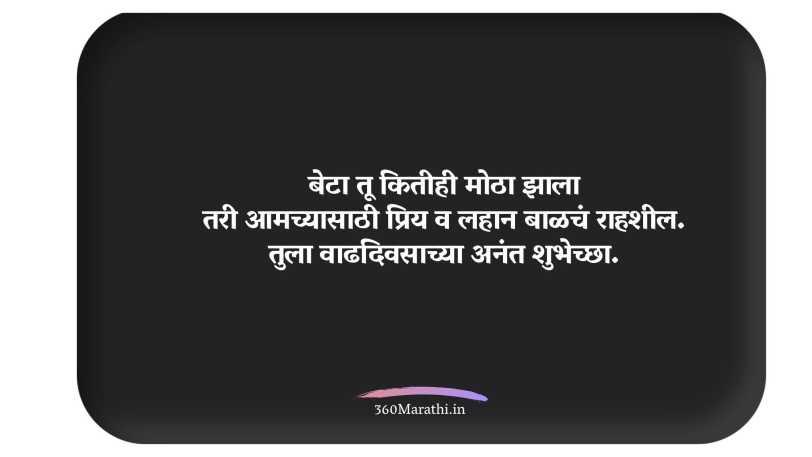 Birthday Wishes in Marathi for Son   मुलाला वाढदिवसाच्या शुभेच्छा मराठी संदेश