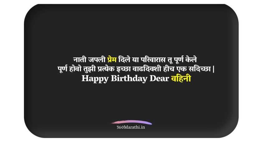 birthday wishes in marathi for vahini | वहिनीला वाढदिवसाच्या हार्दिक शुभेच्छा