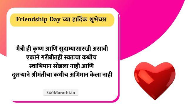 Friendship Day 2021 Marathi Status Wishes Quotes SMS Shayari Friendship दिन शुभेच्छा. 18 -