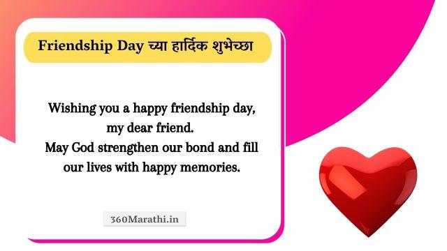 Friendship Day 2021 Marathi Status Wishes Quotes SMS Shayari Friendship दिन शुभेच्छा. 8 -