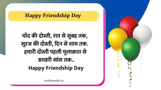 Friendship Day Hindi Quotes 1 1 -