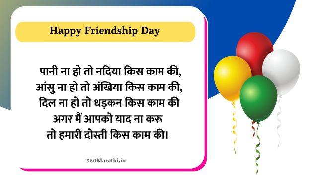 Friendship Day Hindi Quotes 1 -