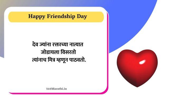 Friendship Day Shayari in Marathi -