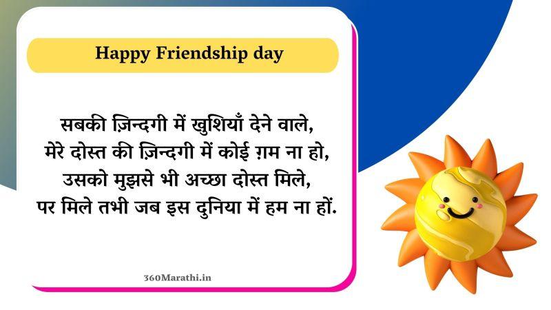 350+ Friendship day Quotes in Hindi | फ्रेंडशिप डे Hindi Quotes & Status