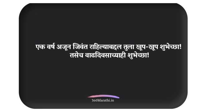 Crazy Funny Birthday Wishes In Marathi for friend