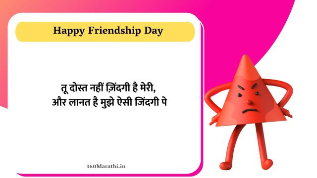 Funny Friendship Day Quotes in Marathi 11 -