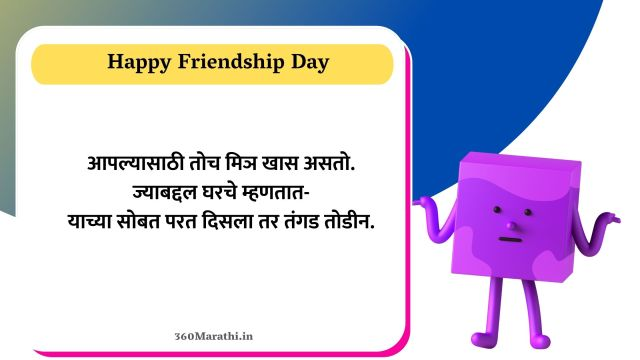 Funny Friendship Day Quotes in Marathi