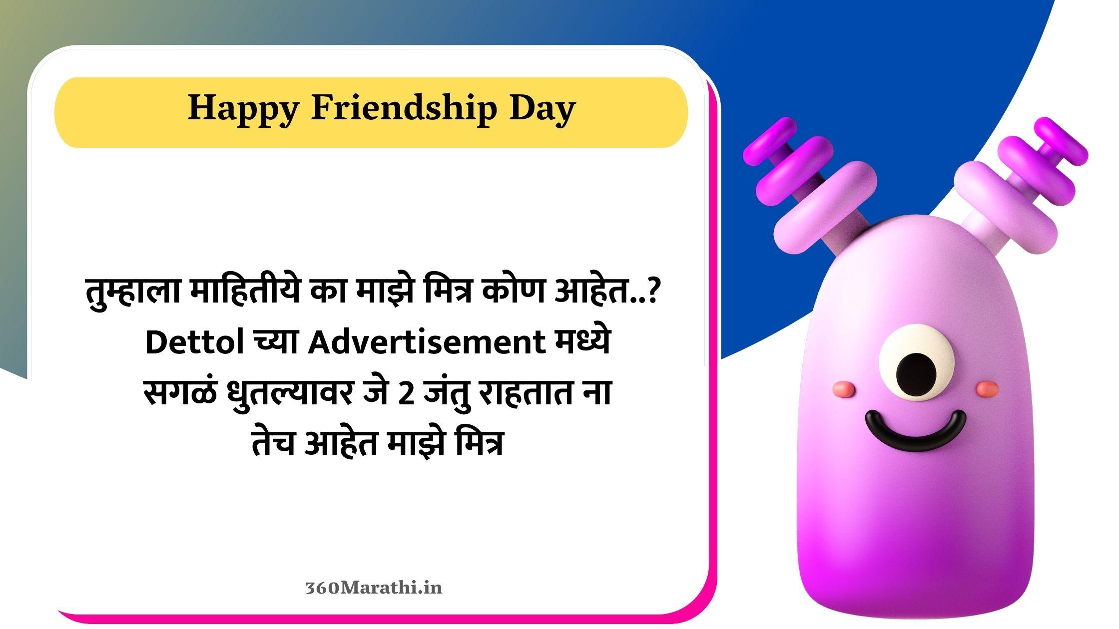 Friendship Day Marathi Images, Banner, Whatsapp Status, Photo Download