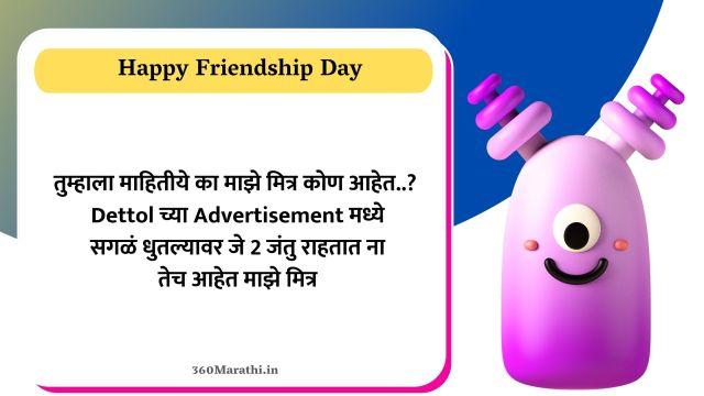 Friendship Day Marathi Images