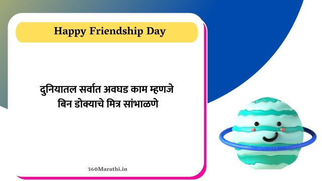 Funny Friendship Day Quotes in Marathi 8 -