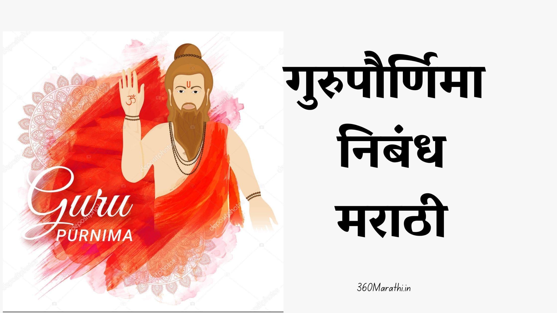 गुरुपौर्णिमा निबंध मराठी | Guru Purnima Essay & Speech in Marathi