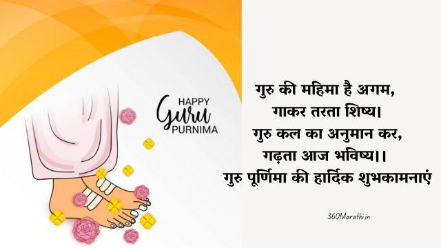 Guru Purnima Quotes in Hindi -