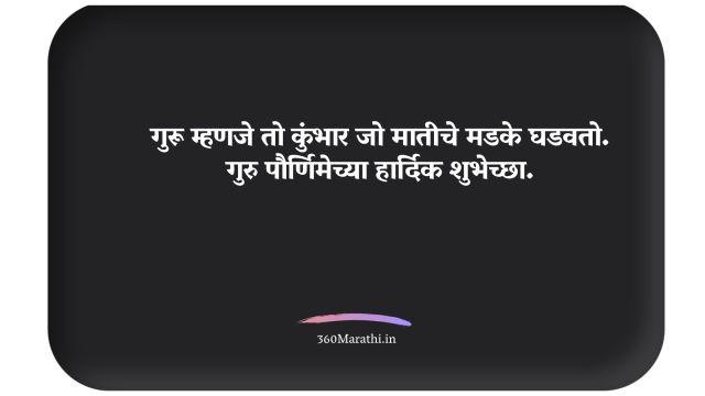 Guru Purnima Quotes in Marathi 2 -