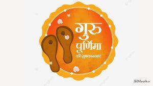 Guru purnima images in marathi