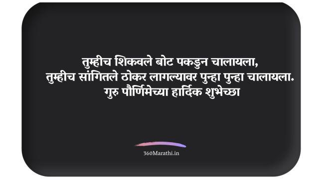 Guru Purnima Quotes in Marathi 3 -