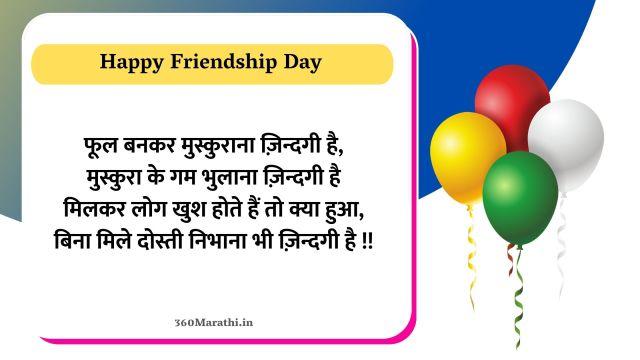 Hindi Shayari For Friendship Day 10 -