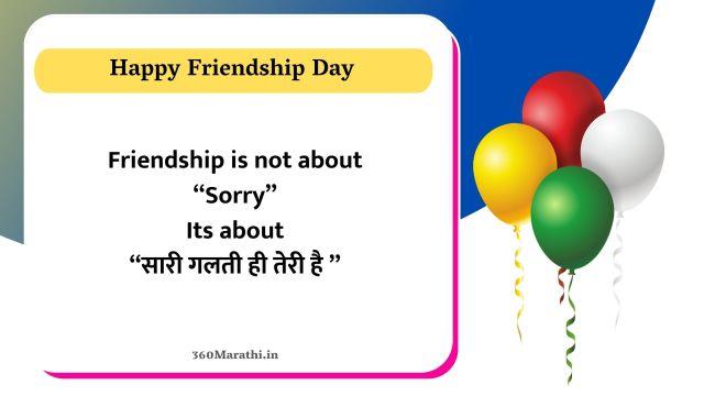 Hindi Shayari For Friendship Day 13 -