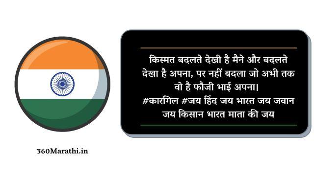 Kargil Vijay Diwas Quotes in Hindi (2)